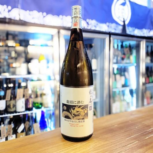 龍の尾 龍淵に潜む 特別純米 秋季限定酒 1800ml
